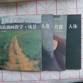 靳尚谊油画教学:风景、头像、肖像、人体,全套4本合售