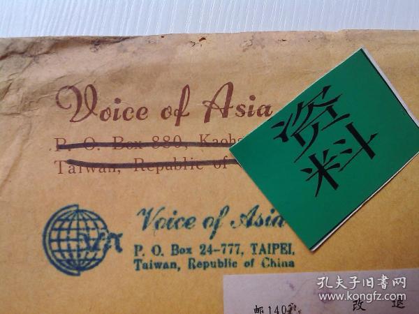 地名戳 臺北 大信封 (臺灣-亞洲之聲(VOA)回饋贈送瓊瑤簽名作品時的大信封)