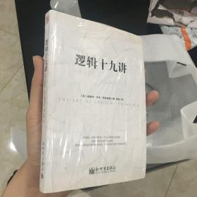 逻辑十九讲  新世界出版社版本