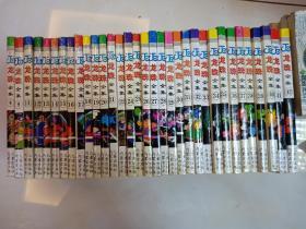 七龙珠全集42全少(1-3、5-8、10)32册合售
