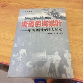 撕破的海棠叶:中国版图变迁大纪实