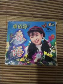 卓依婷,春语,VCD歌碟,盒装,光盘