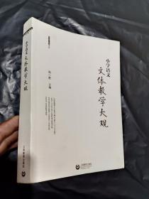 【正版】小学语文教师书林 小学语文文体教学大观 周一贯 .9787544471565