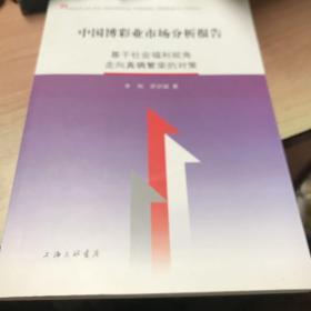 中国博彩业市场分析报告