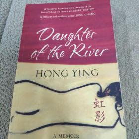 虹影 饥饿的女儿  英文  【英文原版虹影传记】 daughter of the river —— an autobiography hongying 虹影 饥饿的女儿