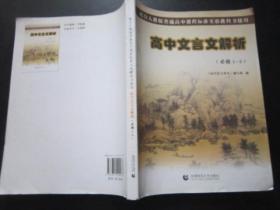 高中教辅:高中文言文解析(必修1-5)