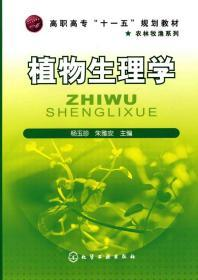 植物生理学 正版 杨玉珍,朱雅安   9787122075468