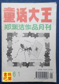 JD01 《童话大王》(1996年第1期)