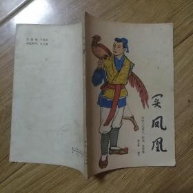 买凤凰——中国古代寓言 传说 故事集