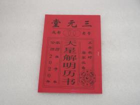 《三元堂》天星解明历书2020年历书乙亥年鼠年居家必备良辰择日历书