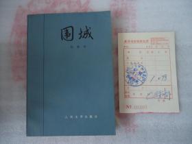 围城1980年1版1印,180元不议价。