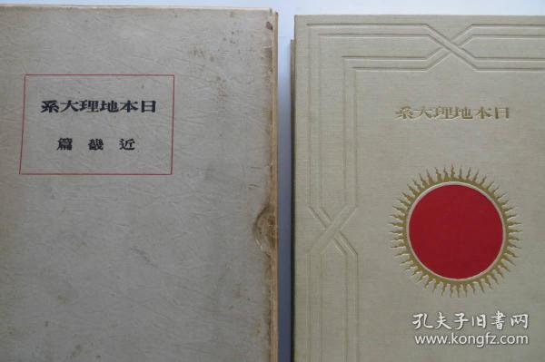 日本地理大系 近畿篇 山本三生 1929