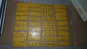 老麻将 144张全 有两个色子