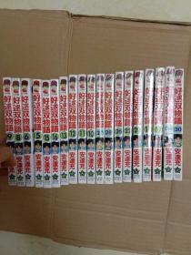 日本卡通漫画:好逑双物语(19册不同合售)见描述