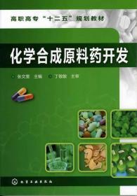化学合成原料药开发/张文雯 正版 张文雯  9787122116376
