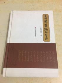 王阳明《传习录》详注集评