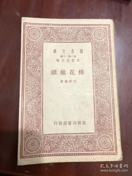 棉花織維(民國二十三年再版)