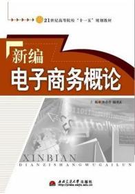 新编电子商务概论 谭玲玲 西南交通大学出版社 9787564305857