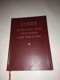 毛主席语录(汉英对照,32开)