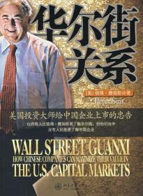 华尔街关系:美国投资大师给中国企业上市的忠告 赛瑞斯,杜瑞新,吴旭,钟玲,Jo 北京大学出版社