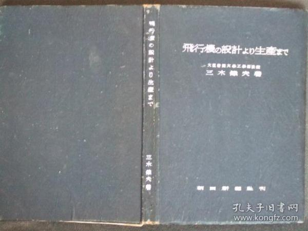 日文原版:飛行機の設計ょり生產まで(1944年版)