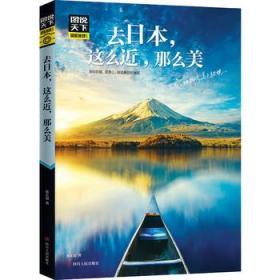 去日本,这么近,那么美 正版 张正道  9787220106248