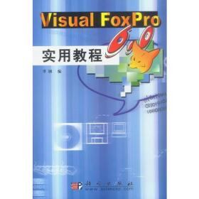 Visual FoxPro 6.0 实用教程