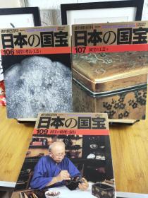日本国宝的考古 工艺 日本刀  甲胄 和服 铜镜 国宝的修理及保存