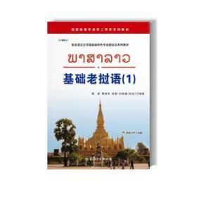 基础老挝语 1 正版 黄勇//覃海伦//(老挝)波里?巴帕潘作  9787510059322