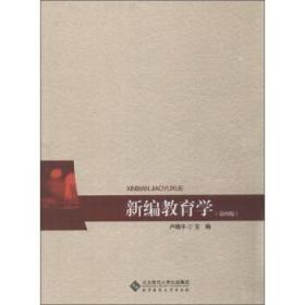 新编教育学 第4版 正版 卢晓中  9787303151974
