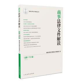 商事法律文件解读 总第172辑(2019.4) 专著 最新法律文件解读丛书编选组编 shan