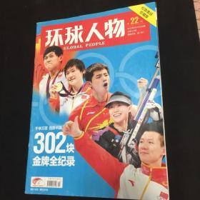 环球人物  2012年第22期  总第191期 伦敦奥运珍藏版