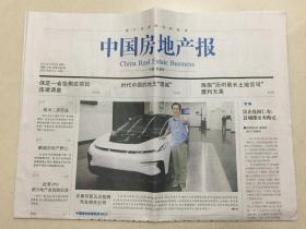 中國房地產報 2019年 6月3日 星期一 本期12版 總第1999期 郵發代號:1-187