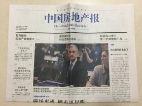 中國房地產報 2019年 6月10日 星期一 本期12版 總第2000期 郵發代號:1-187