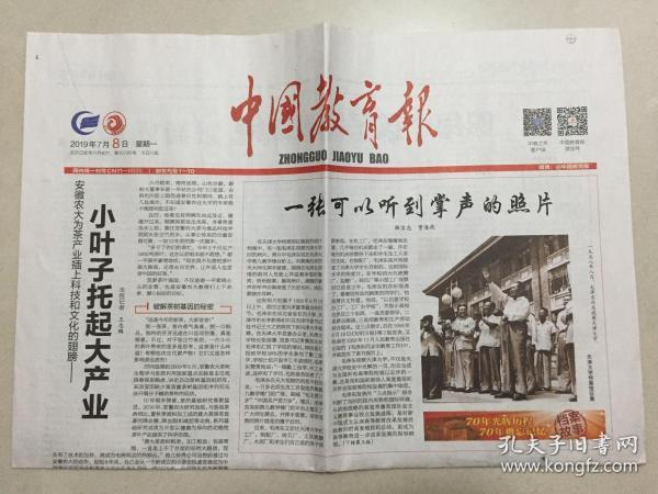 中國教育報 2019年 7月8日 星期一 第10780期 今日8版 郵發代號:81-10