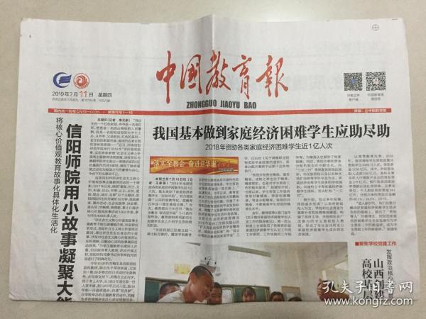 中國教育報 2019年 7月11日 星期四 第10783期 今日8版 郵發代號:81-10