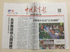 中國教育報 2019年 7月14日 星期日 第10786期 今日4版 郵發代號:81-10