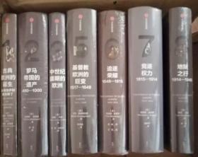 企鹅欧洲史 1-3,5-8(套装7册)马克格林格拉斯等著 企鹅出版集团 欧洲通史