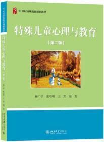 特殊儿童心理与教育(第二版) 杨广学,张巧明,王芳 北京大学出版社