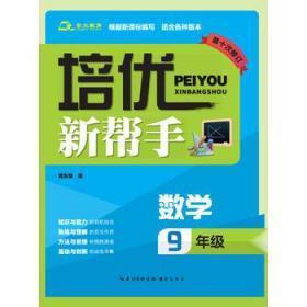 培优新帮手 数学 9年级 正版 黄东坡  9787540344986