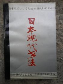 日本现代书法