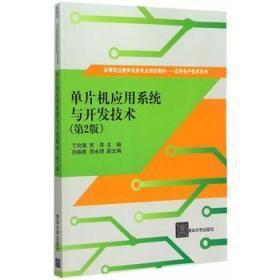 单片机应用系统与开发技术(第2版) 正版 丁向荣,贾萍   9787302377641