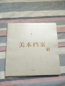 美术档案中国油画卷二