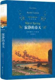 寂静的春天 经典译林 正版 蕾切尔卡尔森,辛红娟  9787544773430