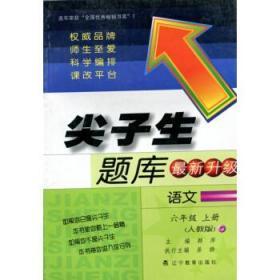 尖子生题库升级语文六年级上 正版 韩萍  9787538279894