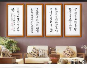 【来自作者本人,保证真迹】中国当代艺术家协会副主席,黄河文化书画院院士,中国孔子国际书画研究院首席画家王丞作品    苏轼定风波四条屏