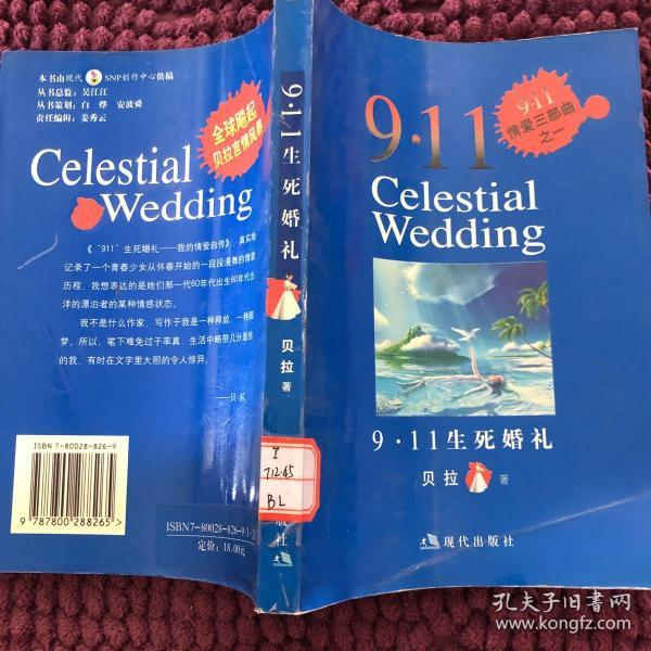 9·11生死婚礼