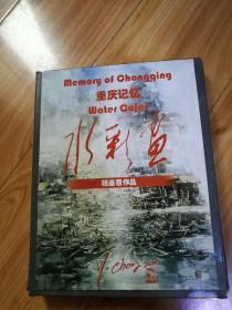 重慶磁器口水彩畫旅游紀念品 楊重君作品 印刷品