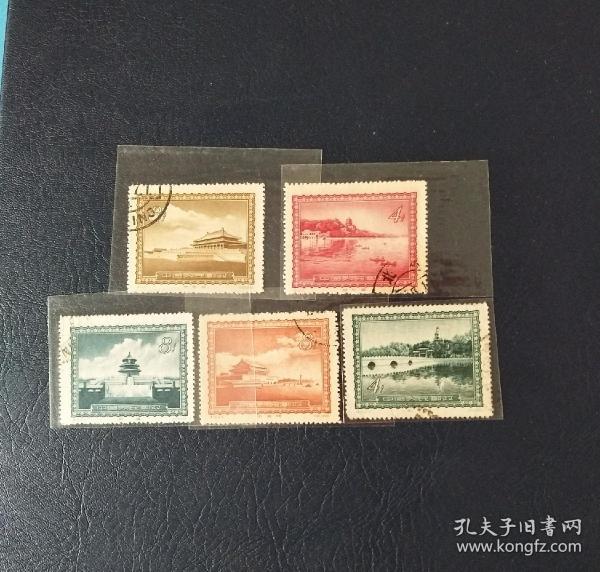 郵票特15祖國
