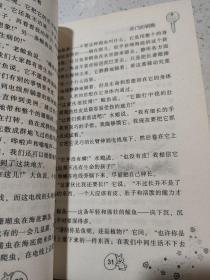开门的钥匙(上下册) 世界少年经典文学丛书